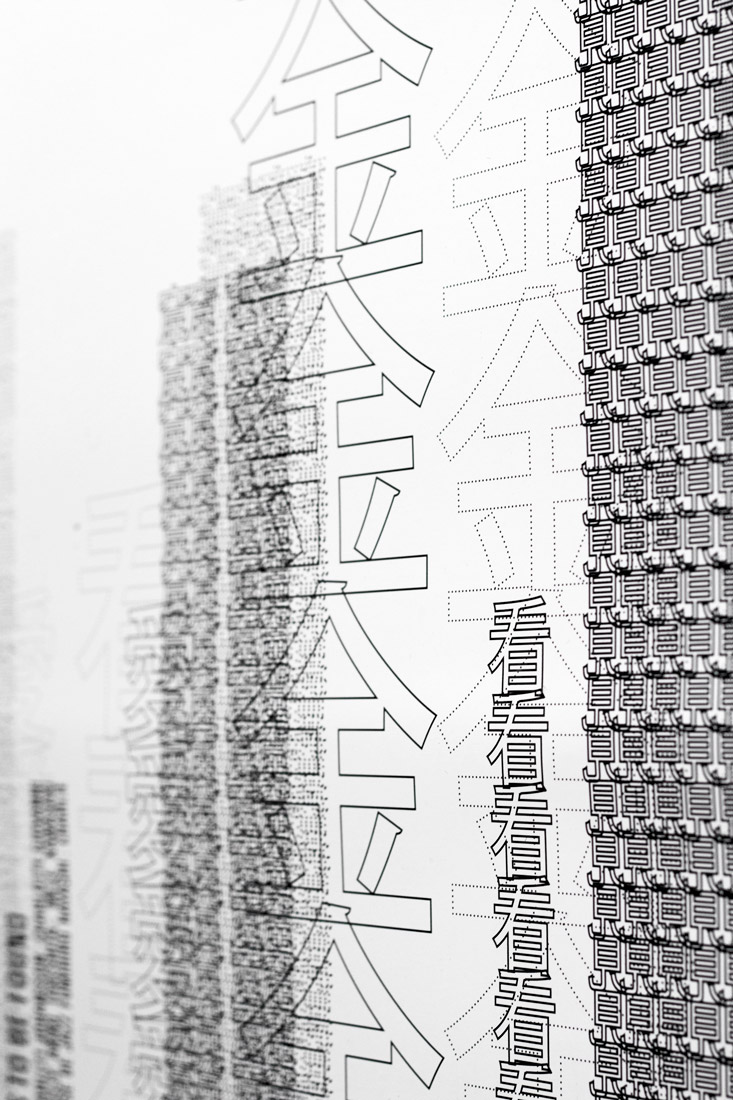 Lost In translation, poster, details, typography, characters, sinograms